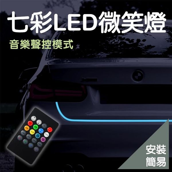 LED七彩微笑燈 導光條