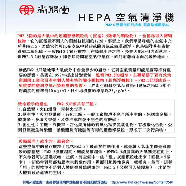 ◤台灣製造!5坪適用◢ SPT 高效能HEPA-負離子空氣清淨機SA-2233F / SA2233F