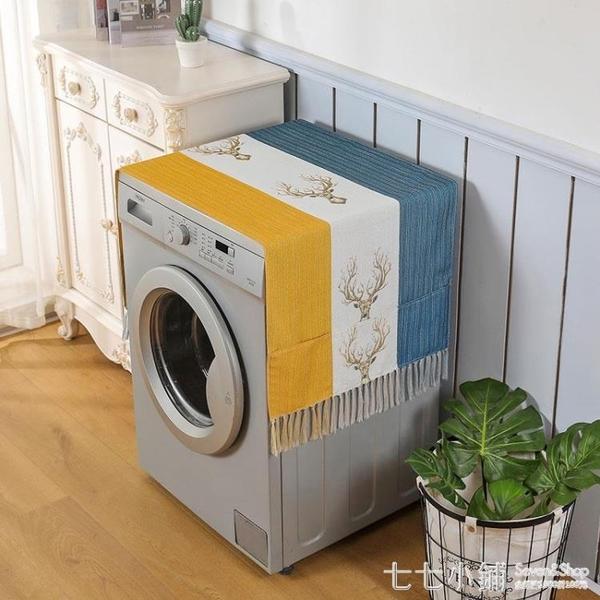棉麻滾筒洗衣機蓋巾蓋布單開門冰箱罩簡約現代布藝遮蓋防塵布北歐