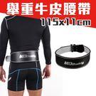 MDBuddy 舉重牛皮腰帶(115*11CM)(健身 運動 保護 重量訓練