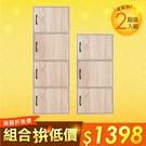 《HOPMA》歐森附門收納櫃組合/書櫃PC-G-D302+PC-G-D401