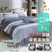 【BEST寢飾】天絲床包涼被三件組 雙人5x6.2尺 100%頂級天絲 萊賽爾 附天絲吊牌 D1