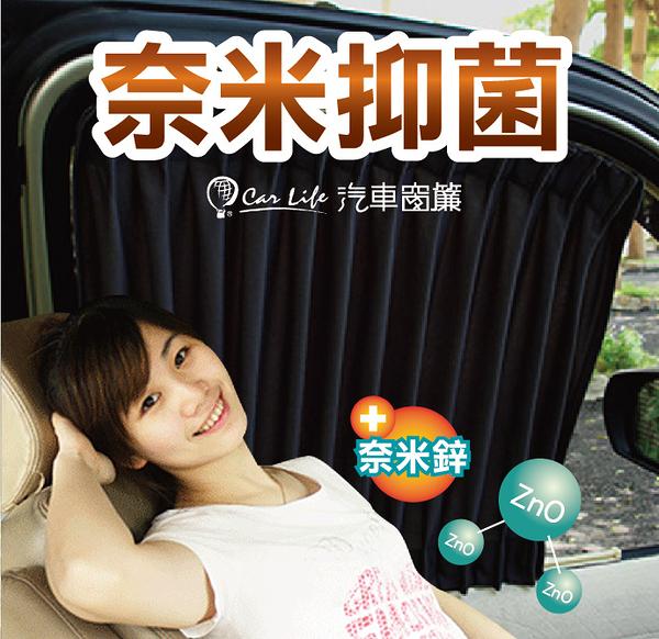 carlife美背式汽車窗簾(休旅車/小箱車用)--奈米抑菌【7窗 側前+側後+側尾+後擋】北中南皆可安裝