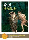 (二手書)希臘神話故事