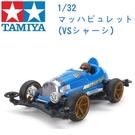 TAMIYA 田宮 1/32 模型車 迷你四驅車 MACH-BULLET VS底盤 18091