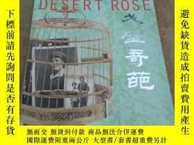二手書博民逛書店desert罕見rose(作者籤贈本)6886 weijun c
