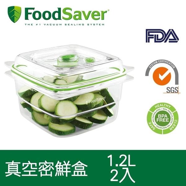 美國FoodSaver-真空密鮮盒2入組(中-1.2L)