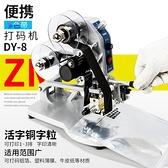中敏DY-8手動色帶打碼機 直熱式打標簽生產日期鋼印印碼機 噴碼機 - 風尚3C
