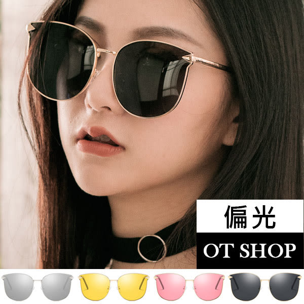 OT SHOP太陽眼鏡‧韓系時尚金屬大圓框抗UV偏光墨鏡‧金框全黑/海洋粉/海洋黃/黑反光‧現貨‧U85