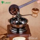 L-BEANS手搖磨豆機家用咖啡豆研磨機手動咖啡機磨粉機可調節粗細 探索先鋒