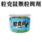 金德恩 台灣製造 一罐 鱷魚粒克鼠顆粒餌劑1罐100g