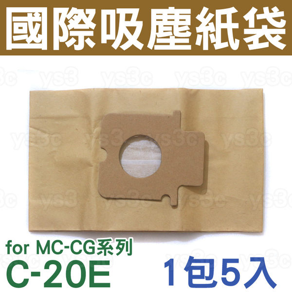 TYPE C-20E 國際牌吸塵器集塵紙袋 (5入) 集塵袋 MC-CG系列 MC-E7系列 Panasonic