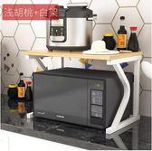 微波爐架簡約雙層置物架子2層收納架烤箱儲物簡易落地架廚房用品 中秋烤盤88折爆殺