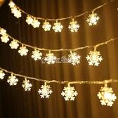 新年led彩燈閃燈串燈滿天星燈家用過年裝飾燈房間臥室佈置星星燈 萬聖節全館免運
