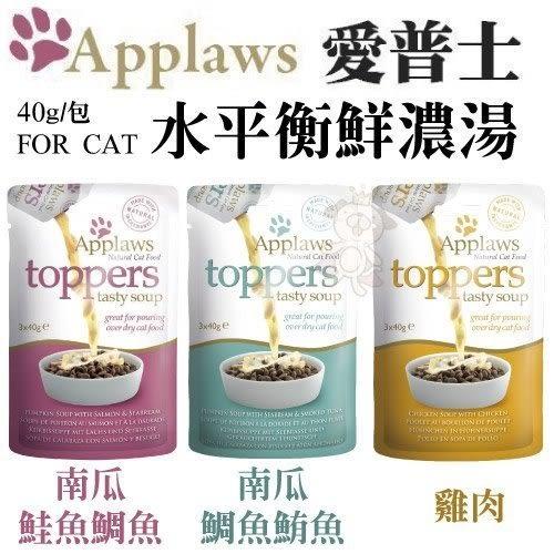 『寵喵樂旗艦店』英國Applaws愛普士《水平衡鮮濃湯》40g/包 天然寵物機能食品 貓咪適用