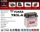 ✚久大電池❚YUASA 湯淺機車電瓶 加水式 12V3A YB3L-A CB3L-A DT125 NSR150