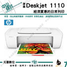 HP DeskJet 1110 輕巧亮彩...