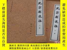 二手書博民逛書店罕見雜劇選注(全兩冊)215251 王季思 北京出版社 出版19