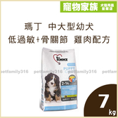 寵物家族-瑪丁 中大型幼犬 低過敏+骨關節 雞肉配方 7kg