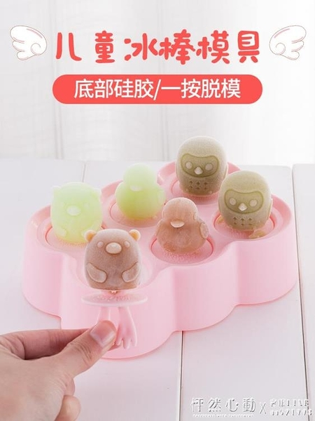 硅膠雪糕模具家用自制做冰糕冰棒冰棍冰淇淋兒童卡通凍冰塊 怦然心動