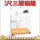 ◆MIX米克斯◆3尺3層超級豪華貓籠JC...