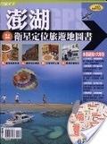 二手書博民逛書店 《澎湖衛星定位旅遊地圖書》 R2Y ISBN:9867780973│行遍天下特