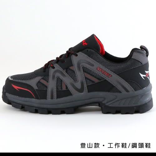 男款 登山款Z字交叉休閒 鋼頭鞋 工作鞋 安全鞋 勞保鞋 勞工鞋 59鞋廊