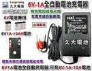 ✚久大電池❚台灣製 6V1A 智慧型 充電器 充電機 可充6V1A~10A電池 NP電池 兒童車