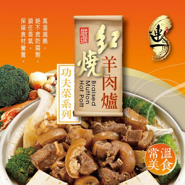 紅燒羊肉爐(950g) 饗城/功夫菜/調理包/方便菜/火鍋湯底/晚餐/宵夜/辦桌菜/連一/常溫菜