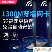 無線網卡 【高增益天線】COMFAST免驅動1300M無線網卡雙頻5G臺式機穿墻信號千兆USB電腦 童趣