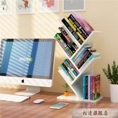桌面書架 宿舍學生用桌上樹形小書架簡易兒童辦公書桌面收納置物架現代簡約-超凡旗艦店