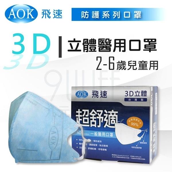 【九元生活百貨】AOK 超舒適3D醫用口罩/兒童50片 2-6歲幼幼醫療口罩 3D立體口罩 台灣製 (未滅菌)