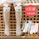 3雙裝 寶寶襪子秋冬季防滑中筒嬰兒長筒襪過膝加厚款【淘嘟嘟】