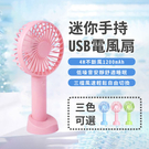 【優多生活】手持USB迷你電風扇(三色)