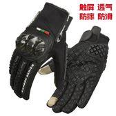 機車手套碳纖維越野機車防摔賽車騎士手套