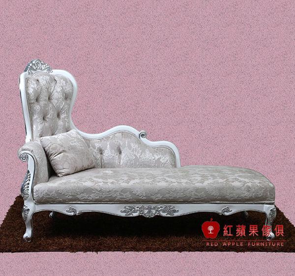 [紅蘋果傢俱] CT -022 新古典系列 高背貴妃椅 臥榻 躺椅 美人榻