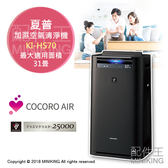 【配件王】日本代購 一年保 SHARP 夏普 KI-HS70 加濕空氣清淨機 水箱3L 31疊 棕