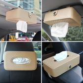創意汽車用紙巾盒抽車載車內車上天窗遮陽板掛式抽紙盒餐巾紙抽盒 露露日記