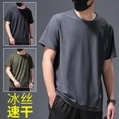 冰絲網眼短袖t恤 男速干寬鬆加肥加大碼胖子運動夏季半袖男士上衣