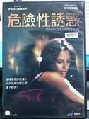 挖寶二手片-G05-077-正版DVD*電影【危險性誘惑】-伊莉莎白塞萬提斯*馬可特瑞威諾