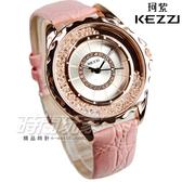 KEZZI珂紫 都會時尚腕錶 粉x玫瑰金色 皮帶 女錶 KE742玫粉 粉紅 創意流沙晶鑽皮革腕錶 水晶