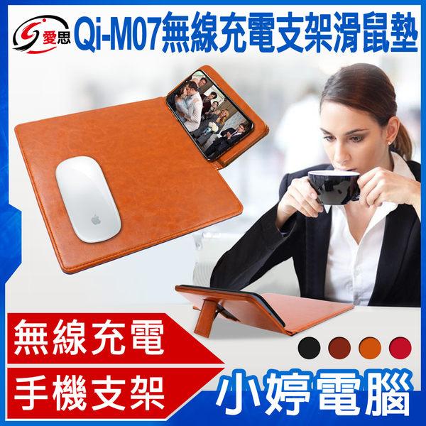 【免運+24期零利率】全新 IS愛思 Qi-M07無線充電支架滑鼠墊 手機支架 皮革質感 滑鼠定位精準