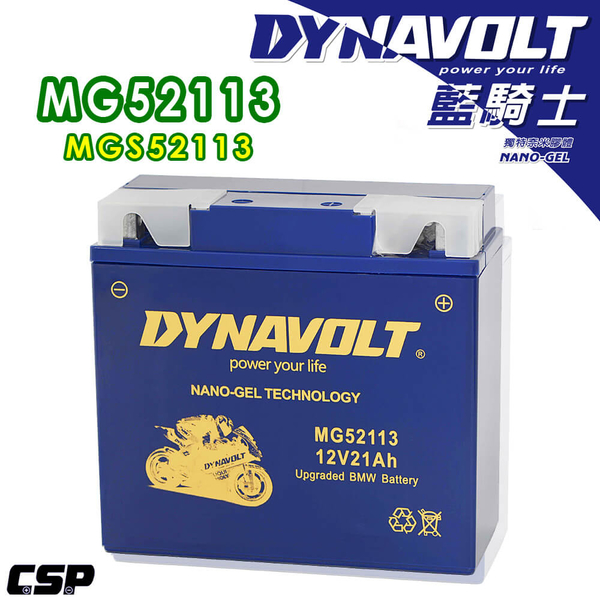 【DYNAVOLT 藍騎士】 重機機車電池專用 MG52113