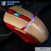 T-M30有線電腦鼠標游戲USB臺式機筆記本發光電大鼠標電競家用辦公機械女生可愛CF穿越火線騷男