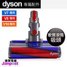 [建軍電器]原廠Dyson V8 V7 V10 Fluffy 軟質滾筒毛刷吸頭(可吸大顆粒) 可參考V6 SV09