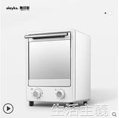烤箱 olayks出口日本原款電烤箱家用小型迷你面包烘焙烤爐多功能12升 MKS生活主義