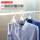 第3代多功能魔術衣架 (5支裝)白(5支...