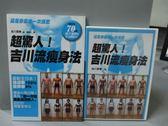 【書寶二手書T7/美容_MLZ】超驚人!吉川流瘦身法-這是你最後一次減肥_吉川朋孝_附殼_附DVD光碟