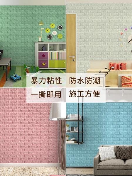 牆紙自黏貼紙臥室溫馨3d立體防水防潮裝飾背景牆翻新防撞牆貼泡沫 艾瑞斯