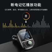 車載mp3播放器藍芽無損音樂音源大屏顯示點煙器式免提通話鍵【中秋節好康搶購】